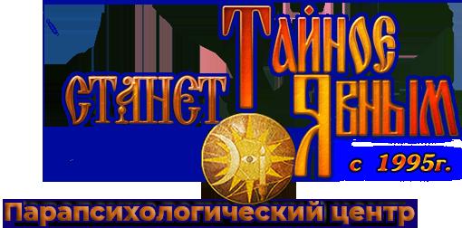 Услуги мага, экстрасенса, целителя, гадалки | 1995center.ru